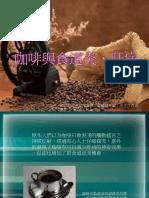 [coffee] 咖啡的作用