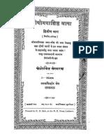 Shri Yogavaasishta Part 2 Hindi
