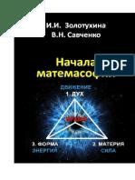_Золотухина И.И., Савченко В.Н., Начала матемасофии.pdf