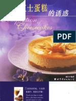 [芝士蛋糕的诱惑].潘行庄.扫描版
