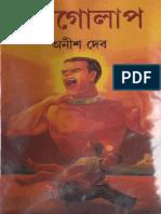 Bojrogolap(Banglaebooksclassics.blogspot.com)