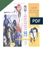 abwab al jaheem.pdf