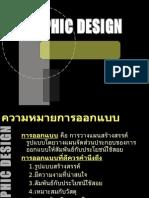 1. หลักการออกกราฟิก  Design