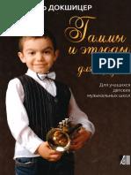 Владимир Докшицер - Гаммы и этюды для трубы