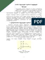 ნიკოლოზ ჩხაიძე - ''ფიზიკა - ფარდობითობის სპეციალური თეორიის საფუძვლები'' [2009].pdf