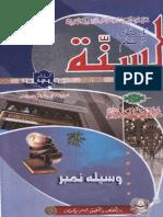 Al-Sunnah-Jehlam-434445-MayJuneJuly-2012.pdf