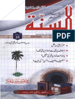 Al-Sunnah-Jehlam-31-May-2011.pdf