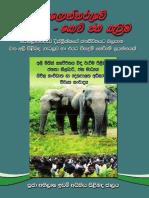 Polonnaruwa Book2016.12.22