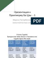 Презентация к Практикуму Ба Цзы - 1