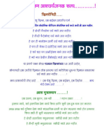 Very Interesting Facts in Marathi