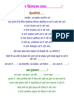 Very Interesting Facts in Hindi
