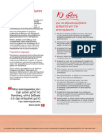 10 tips για αποταμιευση.pdf