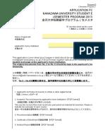 Application 2017 Program d