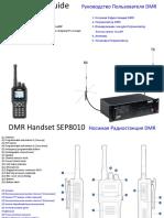 DMR User Guide