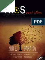 filoσοφική Λίθος - Τεύχος 162 - Νέα Ακρόπολη