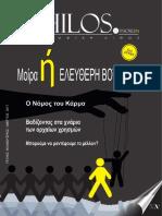 Lapis Philosophorum - Free Press - Τεύχος 16