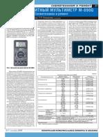 mastech_m890g_info_sch_rus.pdf