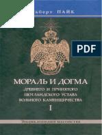 Albert_Payk_Moral_I_Dogma_T_1.pdf