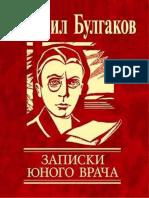 Bulgakov M. Zapiski Yunogo Vracha