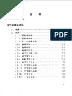 Shaolin Nei Qi Wai Fang Gong (Jiang Li Zhong, Ling Shun Rong) [少林内气外放功].姜立中.林舜容