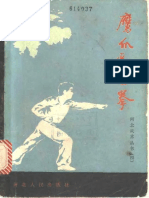 YingZhao FanziQuan - 12 Lu Xingquan &-50 Lu Lianquan (Zhang Xingyi)