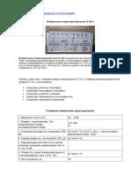 Средства Измерений Параметров Систем Передачи