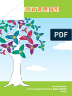 pre-primaryguide-net_tc.pdf