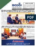 Myanma Alinn Daily_ 13 January 2017 Newpapers.pdf