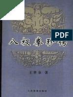 Bajiquan Zhen Chuan (Wang Shiquan) 八极拳珍传 (王世泉)