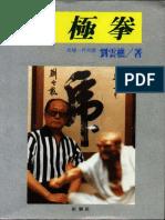 BaJiQuan - Liu Yunqiao (八極拳-劉雲樵)
