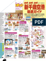 New Chitose Airport Attraction 2016-17