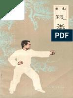Bajiquan (Te Qi Zhao, Chen Shen Ting 1984) 八极拳(齐德昭)