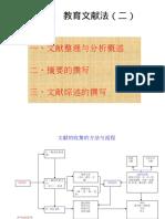 03第三课 教育文献法(二)Ppt