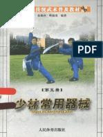Shaolin weapons 少林常用器械(第五册)