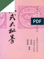 Chen Shi Taijiquan (Chen Jia Zhen (陈氏太极拳-沉家桢-顾留馨编着)