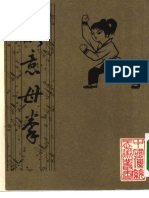 Xing Yi Mu Quan - Jiang Rong Qiao 中国书店版《形意母拳》·姜容樵