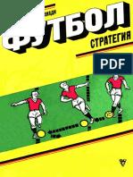 Chanadi_A_-_Futbol_Strategia_-_1981.pdf