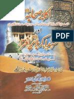Akabir_Sahabah_Aur_Shuhada_E_Karbala_Par_Iftera.pdf