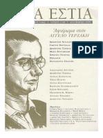 Νέα Εστία - Τεύχος 1718