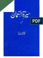 Seerat Un Numan by Allamah Shibli Nomani (r.a)