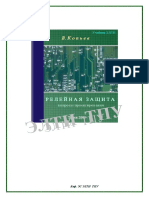 Релейная защита. Вопросы проектирования.pdf