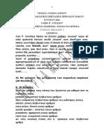 Λατινικά Γ΄λυκείου ιούνιος 2016 ).pdf