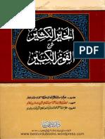 AL KHAIR UL KASEER - BY MAULANA MUHAMMAD AMIN.pdf