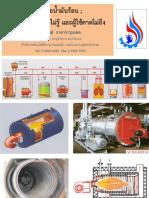 3_ หม้อน้ำมันร้อนปัญหาที่ผู้ผลิตไม่รู้ผู้ใช้.pdf