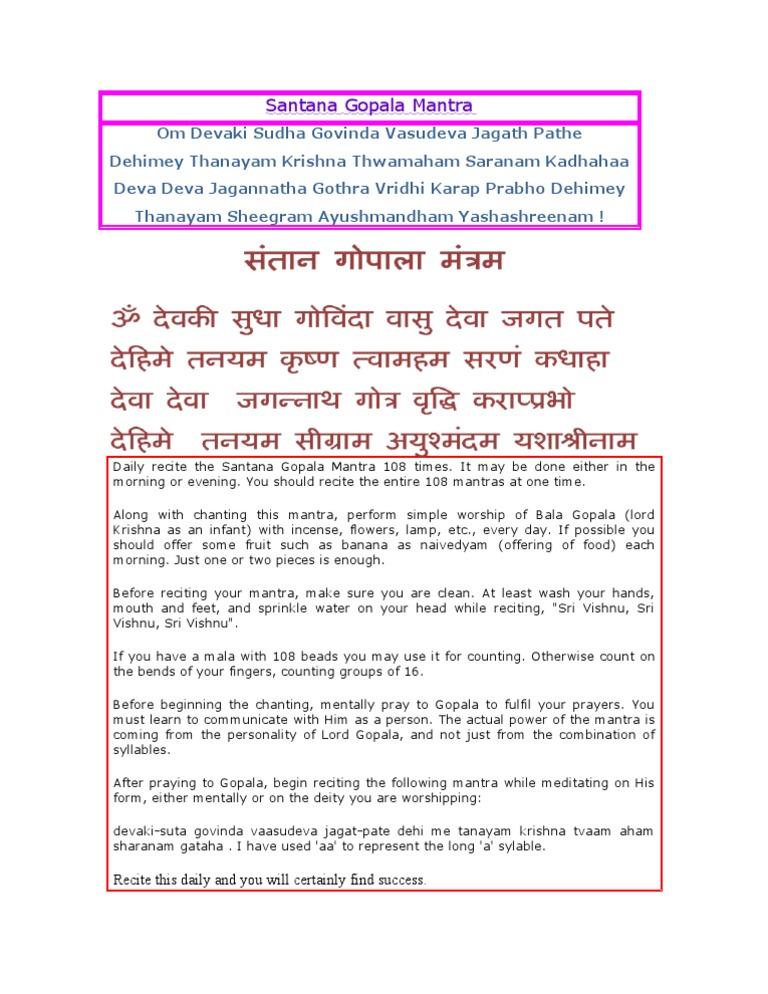 Santhana gopala mantra in hindi free download