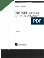 Georgiades - General Principles of Civil Law - Pg 316