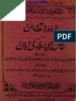 Mahawarat e Niswan Wa Begmat Ki Khas Zuban