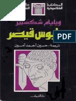 يوليوس قيصر . شكسبير . ترجمة . حسين أحمد أمين 25