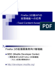 Firefox 2の新APIの拡張機能への応用 - Feed Content Access API 編-
