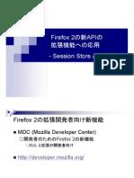 Firefox 2の新APIの拡張機能への応用 - Session Store API 編-